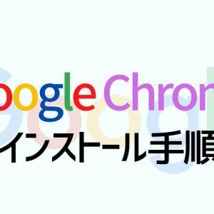 【シェア1位】Google Chromeのインストール手順|Webブラウザ