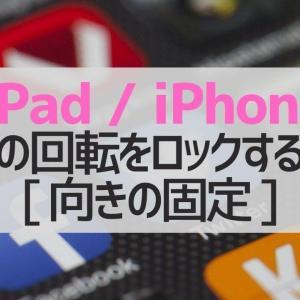 iPadの画面の回転をロックする操作方法|向きの固定|Apple・タブレット