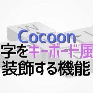 【便利】文字をキーボード風に装飾する機能の使い方|インラインスタイル|Cocoon
