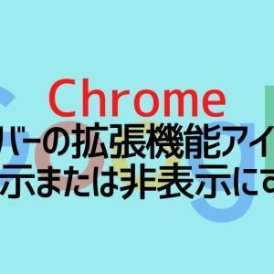 Chromeツールバーの拡張機能アイコンを表示または非表示にする