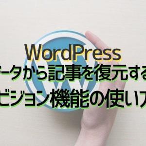 保存データから記事を復元する方法|リビジョン機能の使い方|WordPress