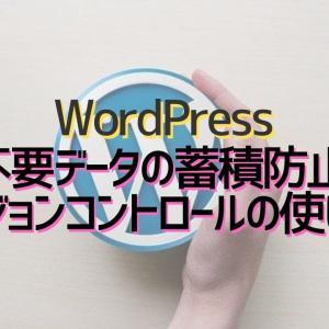 不要データの蓄積防止|リビジョンコントロールの使い方|WordPress