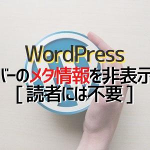 サイドバーのメタ情報を非表示にする|読者には不要|WordPress