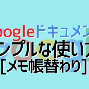 【メモ帳替わり】Googleドキュメントのシンプルな使い方|スマホ⇔PC共有