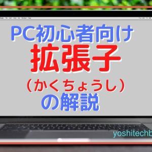 【PC初心者向け】ファイルの拡張子(かくちょうし)の解説|パソコン基礎知識