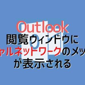 【解決】閲覧ウィンドウにソーシャルネットワークのメッセージが表示される|Outlook