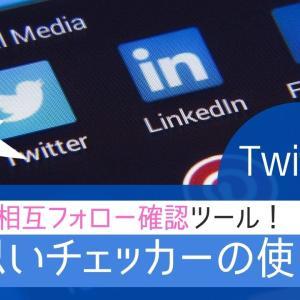 【超便利】相互フォロー確認ツール|twitter片思いチェッカーの使い方