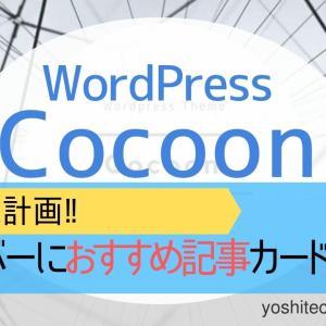 サイドバーにおすすめ記事カードを設置する|WordPress・Cocoon