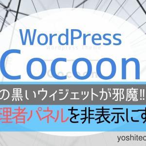 サイト下の黒いウィジェットを非表示にする|管理者パネルの設定|WordPress・Cocoon