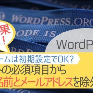コメントの必須項目から名前とメールアドレスを除外する|WordPress