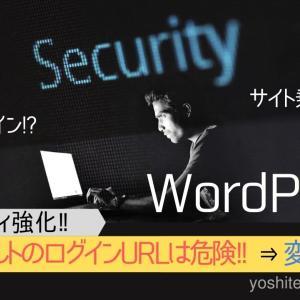 【セキュリティ強化】WordPressのログインURLを変更しよう|不正ログインの防止