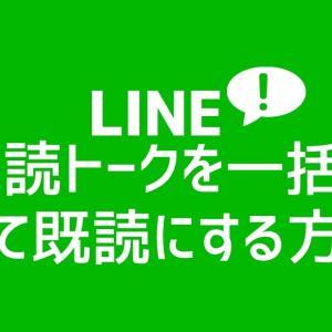 【簡単】LINEの未読トークを一括で全て既読にする方法|スマホ・アプリ