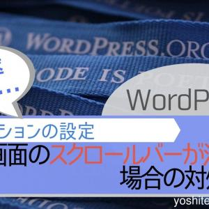 WordPressでスクロールバーが消えた時の対処法 投稿画面の表示オプション設定