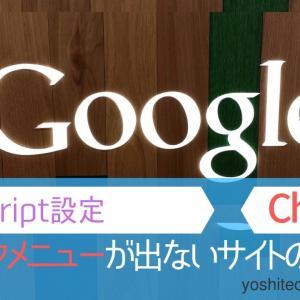 【簡単】右クリックメニューが出ないサイトの対処法|JavaScript設定|Chrome