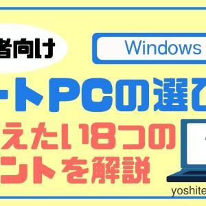 【初心者】ノートパソコンの選び方|押さえたい8つのポイントを解説|Windows