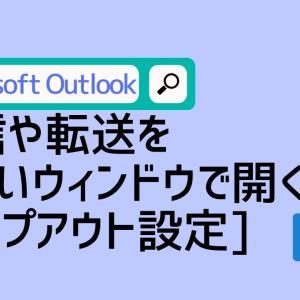Outlookで返信や転送を新しいウィンドウで開く|ポップアウト設定