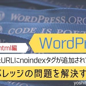 【解決】送信されたURLにnoindexタグが追加されています|カバレッジの問題|WordPress