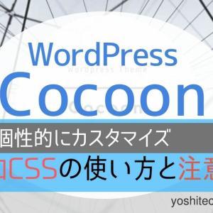 【初心者向け】CocoonでCSSを追加する手順と注意点|WordPressカスタマイズ