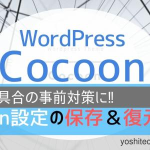 【Cocoon】設定のバックアップ保存と復元の手順|WordPress