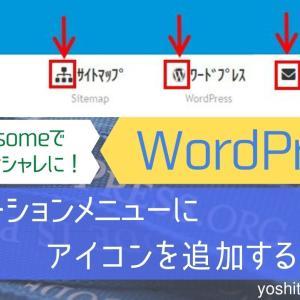 ナビゲーションメニューにアイコンを追加する方法 WordPress・Cocoon