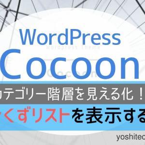 【Cocoon】パンくずリストを表示する|カテゴリー階層の見える化|WordPress
