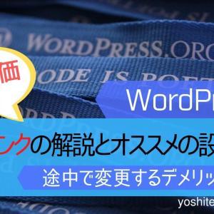 【重要】パーマリンクの解説と設定方法|途中で変更するデメリット大|WordPress