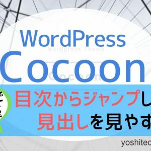 【Cocoon】目次からジャンプした時に見出しを見やすく位置調整する|追加CSS