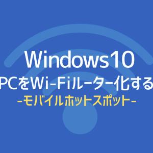 ノートPCをWiFiルーター化する方法|モバイルホットスポット|Windows10