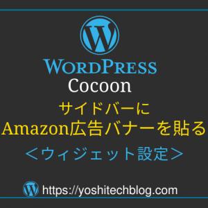 【Cocoon】サイドバーにAmazon広告バナーを貼る|ウィジェット設定