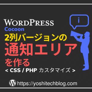2列型の通知エリアを作る|CSS・PHPカスタム|Cocoon