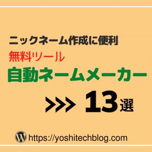 ニックネーム作成ツール【無料13選】自動ネームメーカー