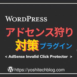 アドセンス狩り対策|AdSense Invalid Click Protector