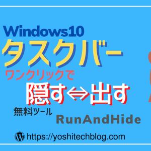 タスクバーを隠す/出すをワンクリック操作|RunAndHide