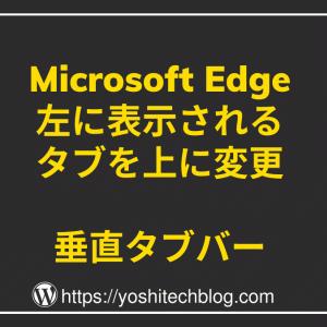 MicrosoftEdge左に表示されるタブを上に変更する方法|垂直タブバー