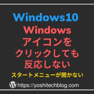 Windowsアイコンが反応しない|スタートメニューが開かない