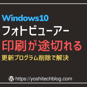 【解決】Windowsフォトビューアーの印刷が途切れる|対処方法
