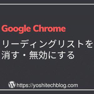 リーディングリストを消す・無効にする方法|Chrome