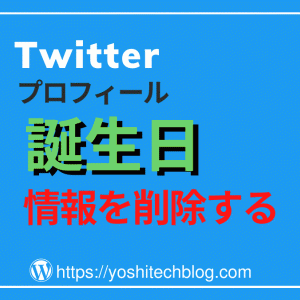 Twitterプロフィールの誕生日を非表示にする|情報の削除