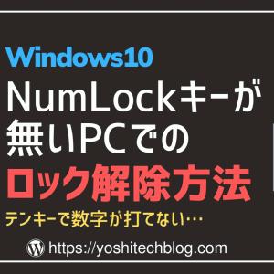 NumLockキーが無いPCのロック解除|テンキーで数字が打てない