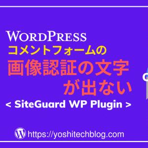 【対策】コメントの画像認証(CAPTCHA)文字が出ない|SiteGuard WP Plugin