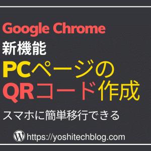 【Chrome新機能】PCページのQRコード作成でスマホ表示へ簡単移行