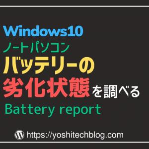 【寿命?】ノートPCのバッテリー劣化状態を調べる|Battery report