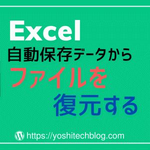 【復元可能?】自動保存データの確認方法|Excel/Word/PowerPoint