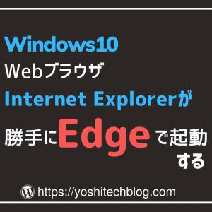 【対策】IEがEdgeで勝手に起動する現象|Webブラウザ
