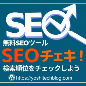 【無料】記事の検索順位チェックツール|SEOチェキ!