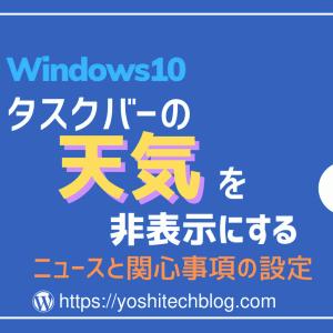 【Windows10】タスクバーの天気を削除する|ニュースと関心事項の設定