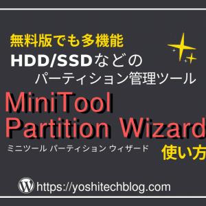 【無料でも多機能】ディスク管理ツール|MiniTool Partition Wizard