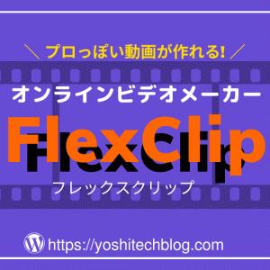 簡単にプロっぽい動画が作れるムービーメーカー|FlexClip