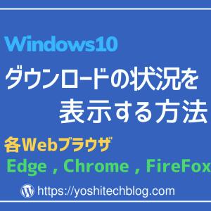 Windows10・ダウンロード状況の表示はどこ?各ブラウザで解説