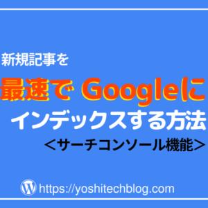 新規記事を最速でGoogleにインデックスする方法|SEO